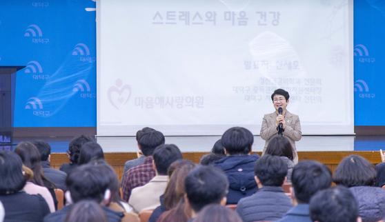 지난 2월 20일 박정현 대전 대덕구청장이 구청 청렴관에서 직원들을 대상으로 직무 스트레스 해소 교육을 실시하고 있다. 뉴스1