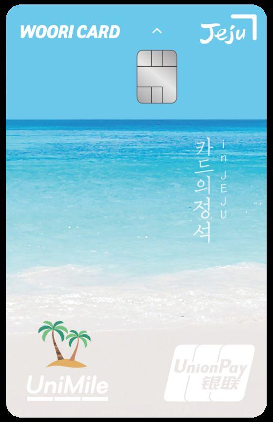 우리카드, 제주 여행 혜택 가득한'카드의정석 UniMile in JEJU'출시