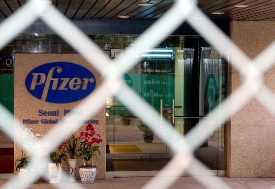 세계적인 제약사 화이자의 한국 사무소. [중앙포토]
