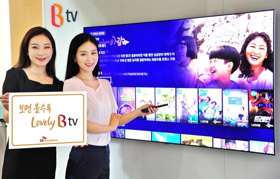 SK브로드밴드가 기존 B tv 서비스를 'Lovely B tv'라는 개념 아래 전면적으로 개편, 고객에게 사랑받는 국내 최고의 미디어 플랫폼 사업자로 도약하겠다고 22일 발표했다. [SK브로드밴드 제공]