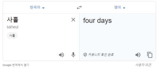 구글 번역기의 잘못된 '사흘' 번역 [Google번역기 캡처]