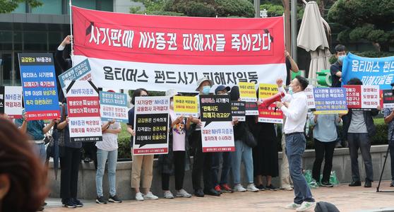옵티머스펀드NH투자증권 피해자들이 20일 서울 서대문구 농협중앙회 앞에서 사기판매 규탄하는 피켓시위를 하고 있다. [뉴스1]