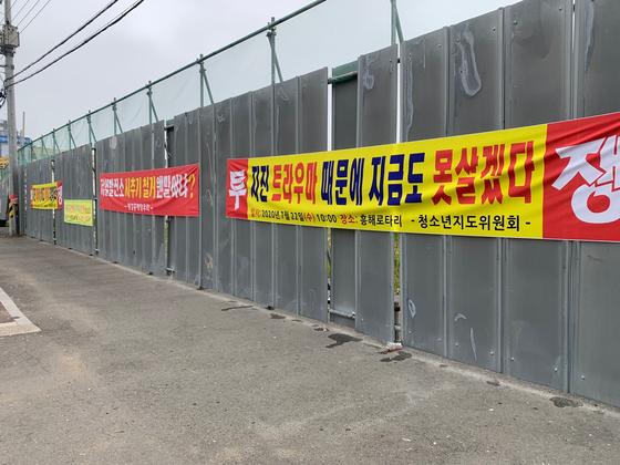 경북 포항 북구 흥해읍에 지열발전소 시설물 철거 반대 현수막이 걸려 있다. 김정석 기자