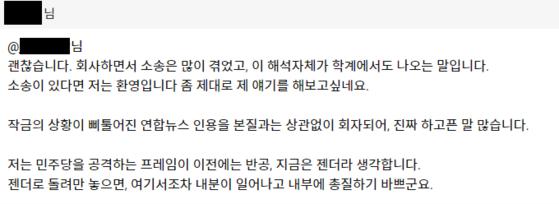 '이순신 장군도 관노와 잠자리를 했다'는 글을 인터넷에 유포한 A씨가 21일 커뮤니티 클리앙에 남긴 댓글. [사진 클리앙 화면 캡처]
