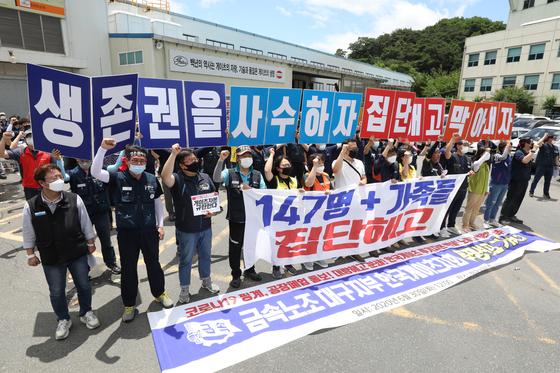 자동차부품사 한국게이츠 직원들의 폐업 반대 집회. 뉴스1