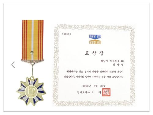 〈사진〉김성철 표창장 2020.06.30.