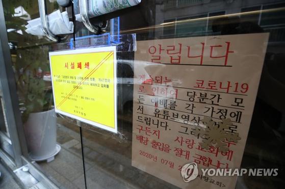 신종 코로나바이러스 감염증(코로나19) 확진자가 발생한 서울 송파구 사랑교회 입구가 23일 오후 폐쇄돼 있다. 연합뉴스