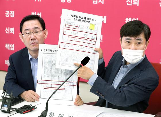 미래통합당 하태경 의원(오른쪽)이 22일 국회에서 열린 국가정보원장 청문자문단 회의에서 박지원 후보자의 학력위조 의혹을 제기하며 자료를 보여주고 있다. 왼쪽은 주호영 원내대표. [뉴스1]