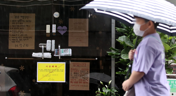 서울 송파구 사랑교회에서 신종 코로나바이러스 감염증(코로나19) 추가 확진자가 11명 추가된 가운데 23일 서울 송파구 사랑교회가 폐쇄돼 있다. 뉴스1