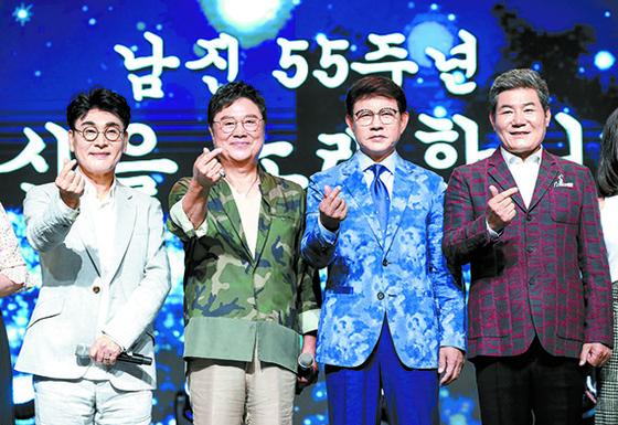 남진 데뷔 55년 앨범 헌정식