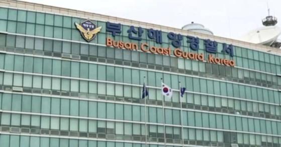 부산해양경찰서 전경. 연합뉴스