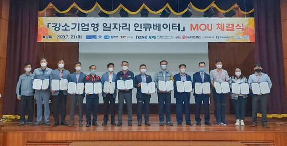 한국남부발전과 공공기관, 지역 10개 강소기업은 23일 청년일자리 창출을 위해 강소기업형 일자리 인큐베이터 사업 추진을 위한 양해각서를 체결했다. 사진은 양해각서 체결 후 기념촬영