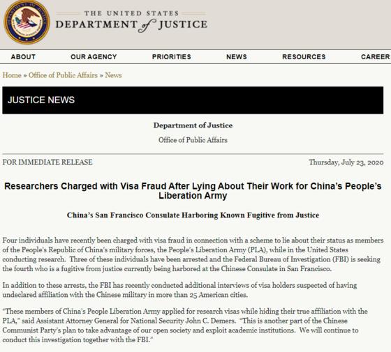 미 법무부는 23일(현지시간) 중국 인민해방군(PLA) 지위를 속이려 한 4명이 비자 사기 혐의로 기소됐다고 밝혔다. [미 법무부 홈페이지 캡쳐]