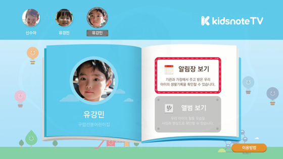KT의 IPTV 서비스인 키즈노트TV의 화면 모습. 아이의 어린이집에서 업데이트하는 알림장과 사진첩을 올레tv로 볼 수 있다. [KT 제공]