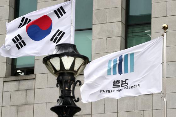 지난 23일 오전 서울 서초구 대검찰청에 검찰청 깃발이 바람에 휘날리고 있다. [뉴스1]