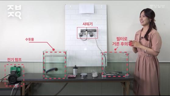 샤워기 필터 실험 영상 중 일부 캡처. 정희윤 기자
