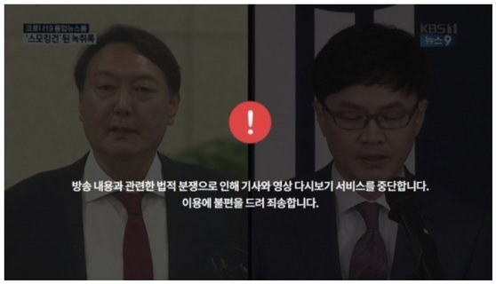 KBS 뉴스9 지난 18일 보도한 '스모킹건은 이동재-한동훈 녹취' 제목의 기사. 현재는 다시보기가 중단된 상태다. [사진 KBS]