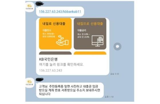 은행을 사칭한 앱 피싱 카톡 메시지 [사진 금융소비자연맹]