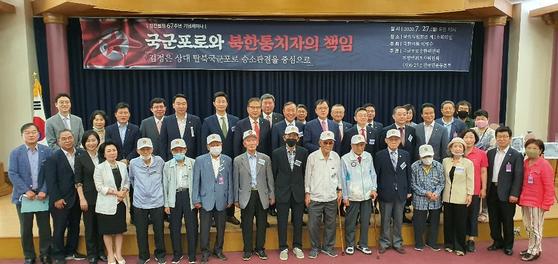 27일 오전 서울 국회의원회관에서 미래통합당 이명수 의원 주최로 열린 '국군포로와 북한 통치자의 책임' 세미나에서 국군포로 생존자 및 가족들이 기념촬영을 하고 있다. [사진 전환기정의워킹그룹]