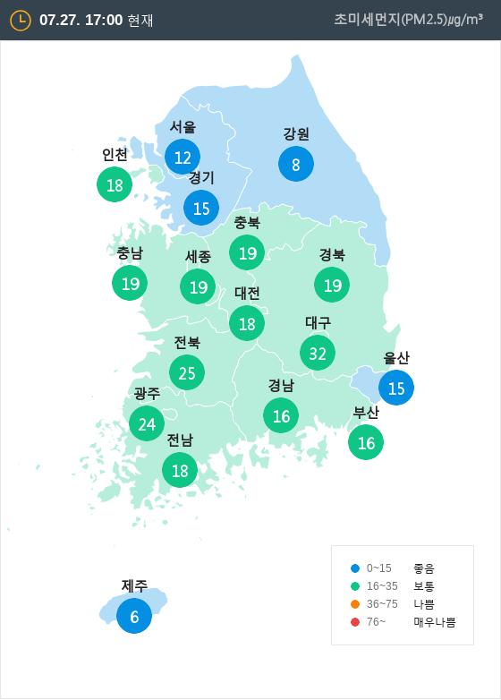 [7월 27일 PM2.5]  오후 5시 전국 초미세먼지 현황