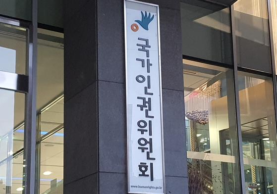 국가인권위원회. 연합뉴스