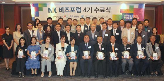 중앙일보 'NK비즈포럼' 4기 수료