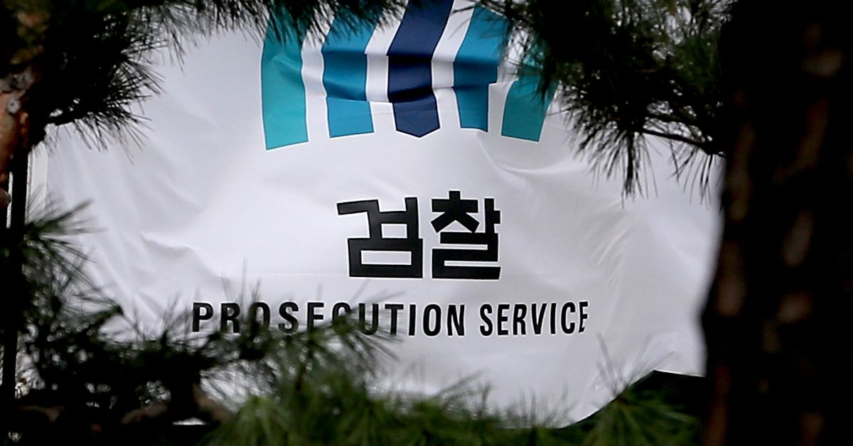 서울 서초구 대검찰청. 뉴스1