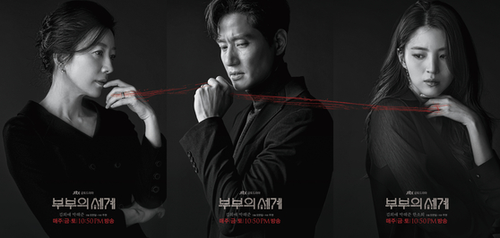 JTBC 드라마 '부부의세계'