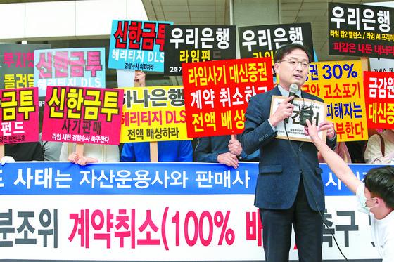 지난달 30일 각종 사모펀드 피해자들이 여의도 금융감독원 앞에서 금융사 징계를 촉구하는 기자회견을 하고 있다. 뉴스1