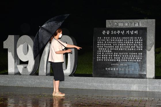 추풍령 휴게소 있는 기념비. '김현미' 장관 이름 세 글자가 훼손됐다가 복구된 흔적이 일부 남아있다. 사진은 27일 오후 9시쯤 촬영된 것이다. 프리랜서 김성태