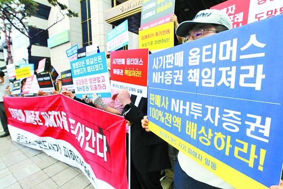 옵티머스 펀드 NH투자증권 피해자들이 지난달 23일 오전 서울 여의도 NH투자증권 앞에서 '사기판매'를 규탄하고 있다. 뉴스1