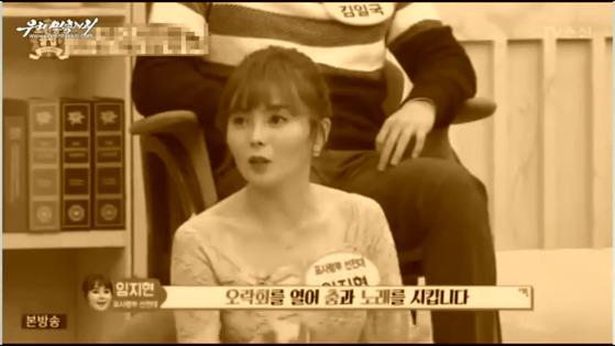 북한의 선전매체가 임지현씨가 한국에서 출연한 방송장면을 소개했다. [우리민족끼리 캡처]