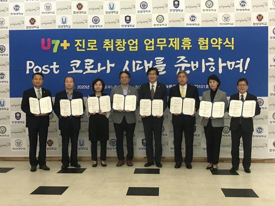 성결대 등 경기남부 7개 대학, 경기도일자리재단과 교류 협약 체결