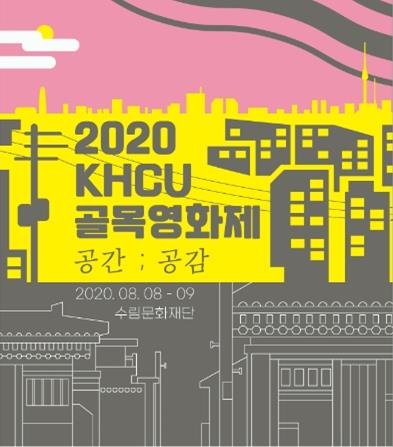 경희사이버대학교는 8월 8일(토)~9일(일) '2020 KHCU 골목영화제'를 개최한다.