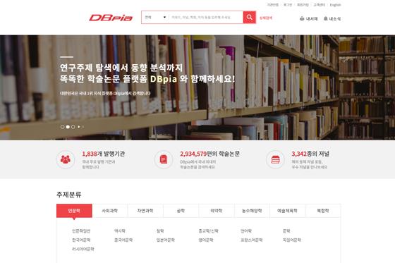토종 학술 플랫폼 '디비피아' 6월 방문 트래픽, 글로벌 'A플랫폼' 넘어서