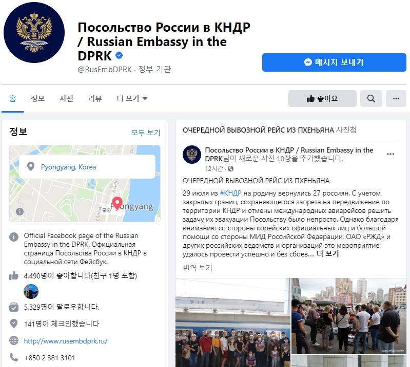 러시아인 27명, 코로나 봉쇄 북한서 귀국…北 관심 감사