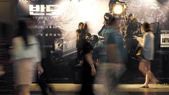 서울 용산구 한 극장에 걸린 영화 '반도' 포스터. 뉴스1
