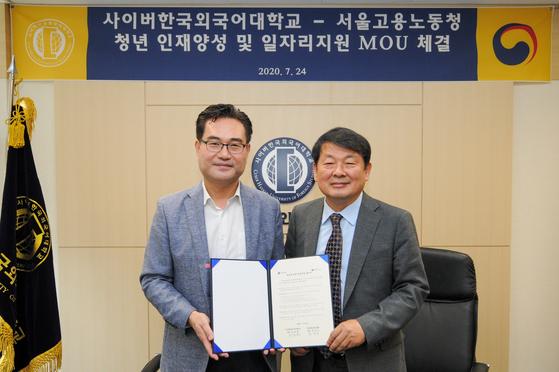 사이버한국외대, 서울고용노동청과 청년 인재 양성 및 일자리 지원 MOU 체결