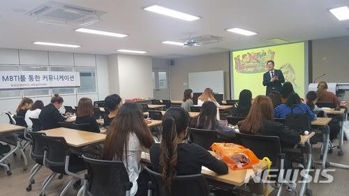 창원문성대학교 대학일자리센터는 'MBTI를 통한 커뮤니케이션' 프로그램을 만들어 재학생이 참여하도록 했다. [뉴시스]
