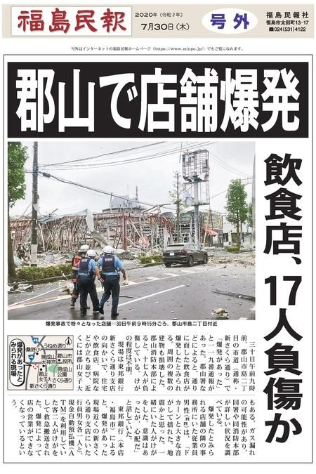 30일 호외를 발행한 후쿠시마 신문. 사진 트위터
