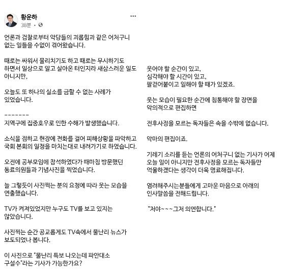 황운하 더불어민주당 의원이 지난 30일 오후 9시 50분에 올린 해명글. [페이스북 캡처]