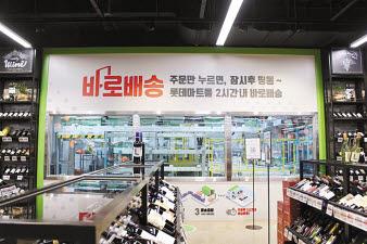 롯데마트가 지난 4월부터 중계점과 광교점에서 시행하고 있는 '바로 배송'은 고객이 주문한 상품을 최대 2시간 안에 받아볼 수 있는 혁신적인 배송 서비스다. [사진 롯데쇼핑]