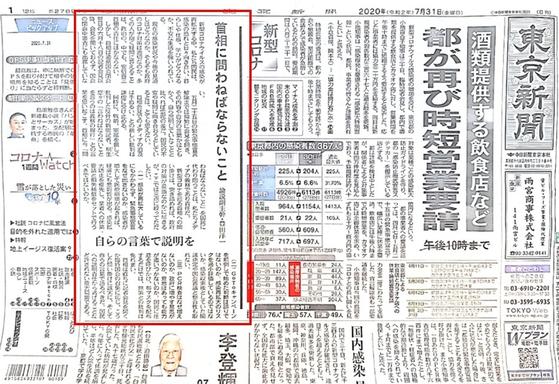 일본 도쿄신문은 31일 논설부주간 기명 칼럼(적색 사각형 표시 부분)에서 아베 신조 총리에게 코로나19 사태와 관련한 대국민 설명 책임을 다하라고 촉구했다. [연합뉴스]