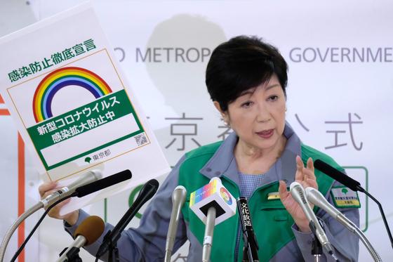 고이케 유리코 도쿄 도지사가 지난 15일 기자회견에서 코로나19 상황을 브리핑하고 있다. [AFP=연합뉴스]