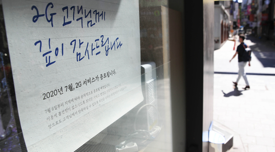 SK텔레콤의 2G 서비스 종료를 알리는 안내문이 26일 서울 시내의 한 SK텔레콤 대리점에 붙어 있다. [뉴시스]