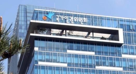 서울 중구 삼일대로에 위치한 국가인권위원회 건물. 연합뉴스.