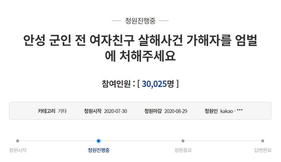 지난 30일 청와대 국민청원 홈페이지에 올라온 글 [사진 청와대 홈페이지 캡처]