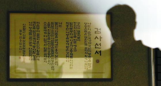 30일 서울중앙지방검찰청 로비에 검사 선서가 쓰인 액자가 걸려 있다. [연합뉴스]