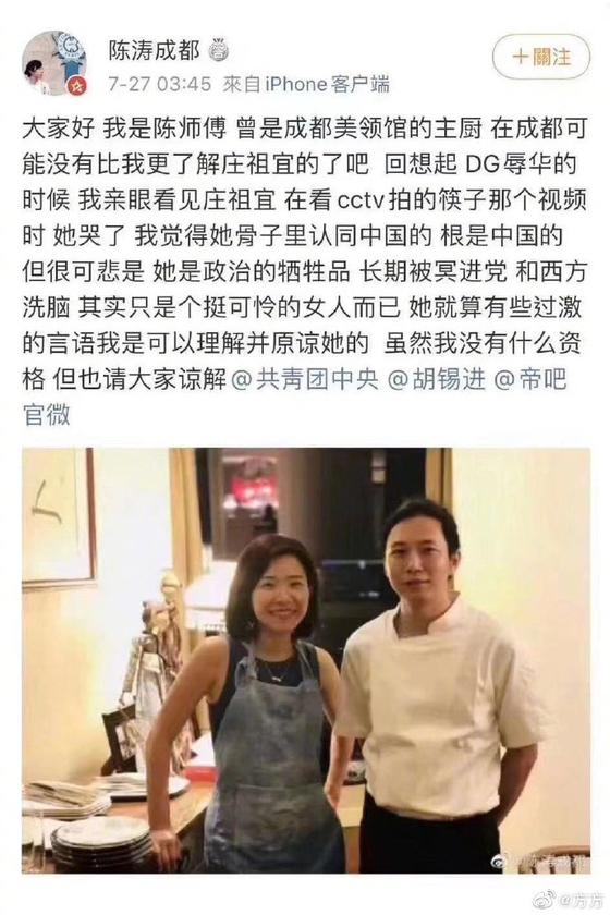 천타오가 웨이보에 올린 좡주이 관련 글. [팡팡 웨이보 캡처]