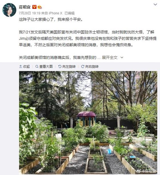 좡주이가 지난달 28일 올린 웨이보 글. [좡주이 웨이보 캡처]